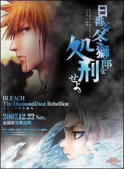 bleach the diamond dust rebellion vostfr hd